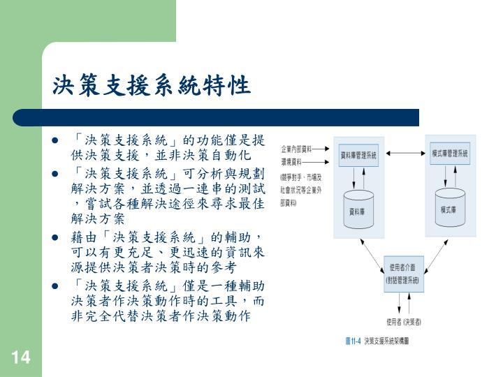 決策支援系統特性