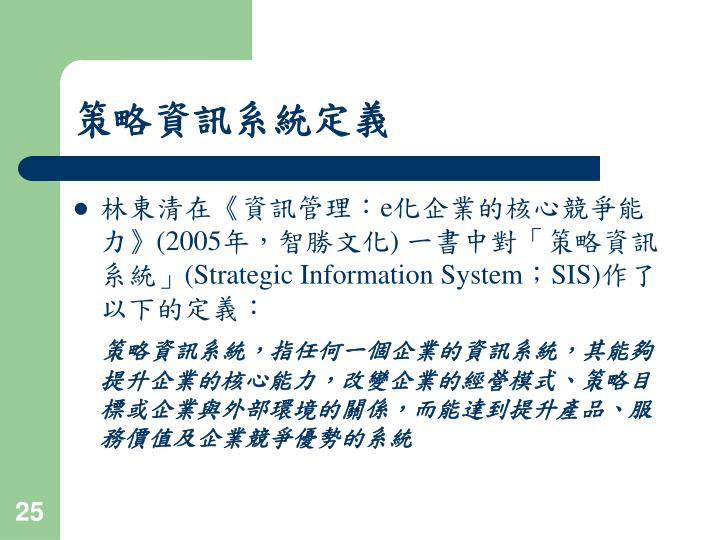 策略資訊系統定義