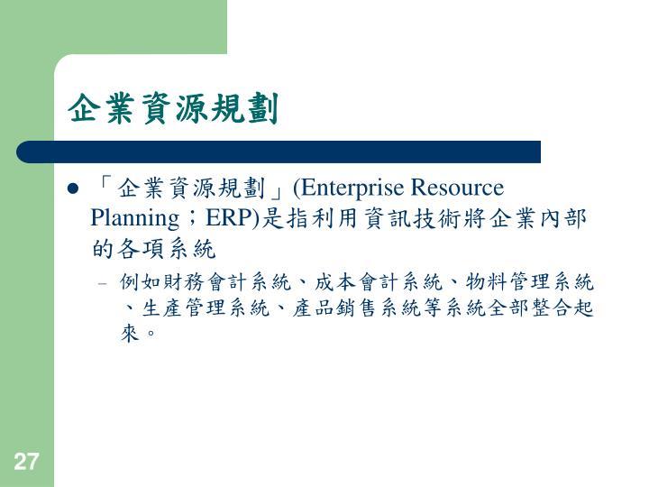 企業資源規劃