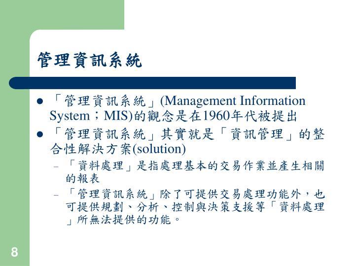 管理資訊系統