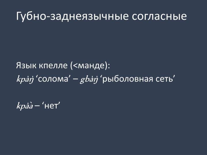 Губно-заднеязычные согласные