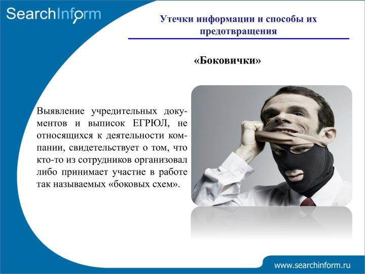 Утечки информации и способы их предотвращения