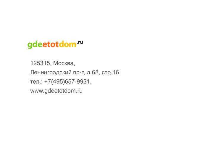 125315, Москва,