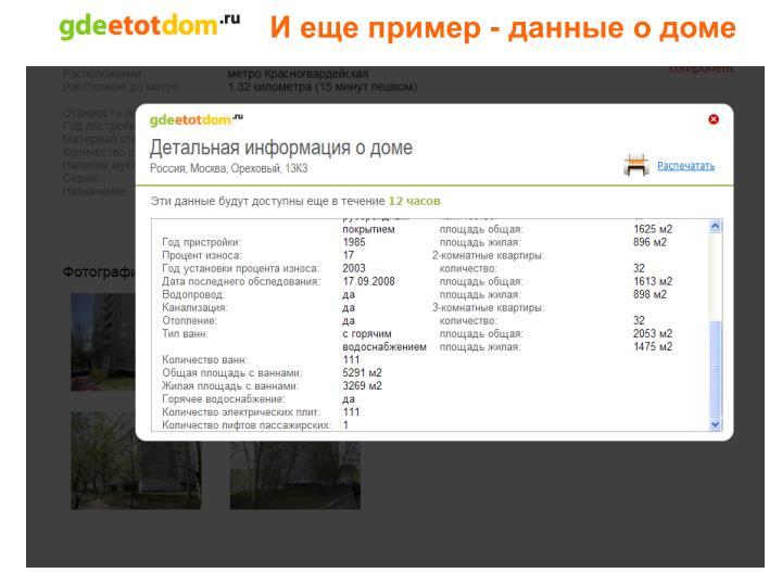 И еще пример - данные о доме