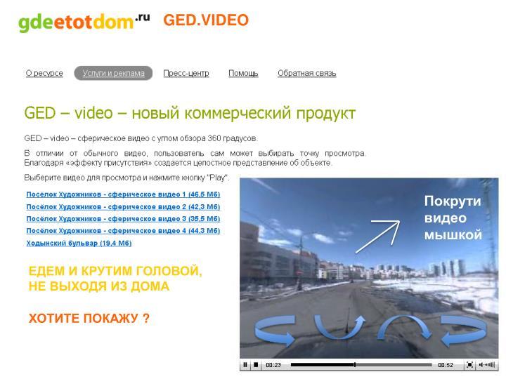 GED.VIDEO