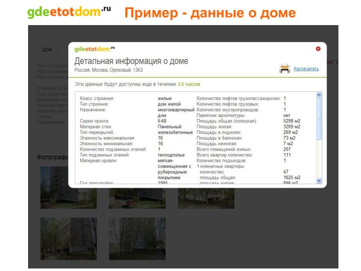 Пример - данные о доме