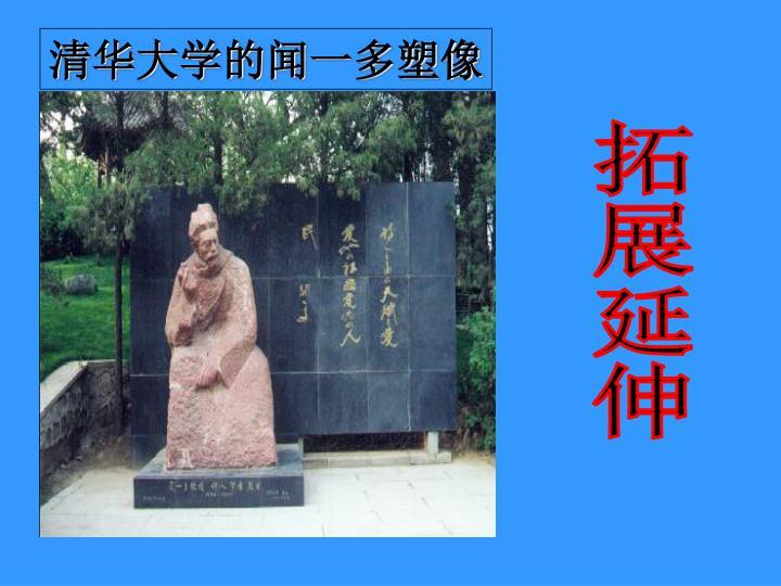 清华大学的闻一多塑像
