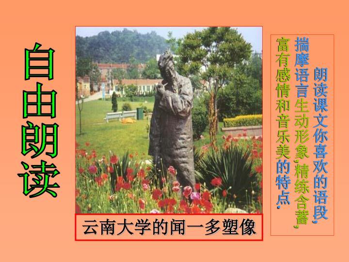 云南大学的闻一多塑像