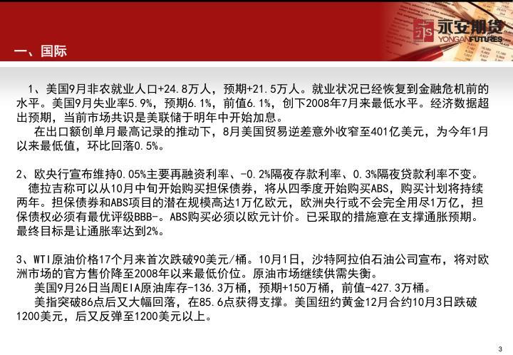 巴以同意将停火协议再延长