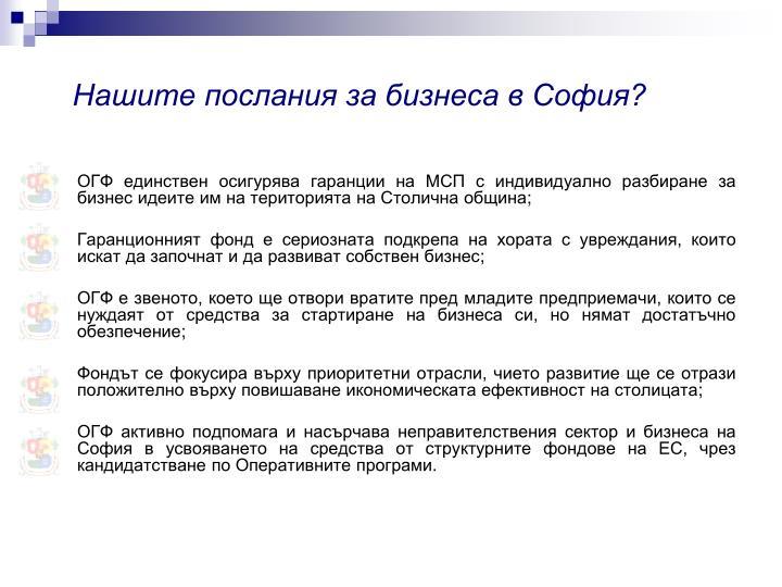 Нашите послания за бизнеса в София?