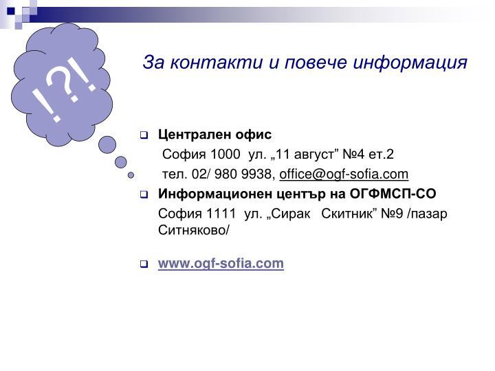 За контакти и повече информация