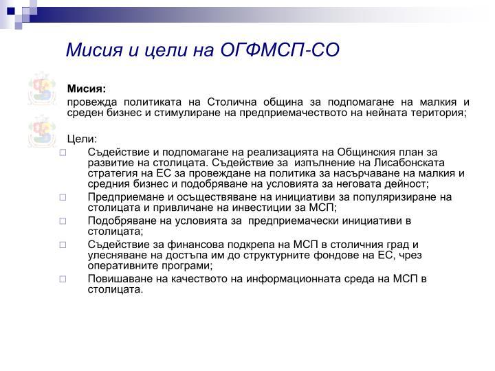 Мисия и цели на ОГФМСП-СО