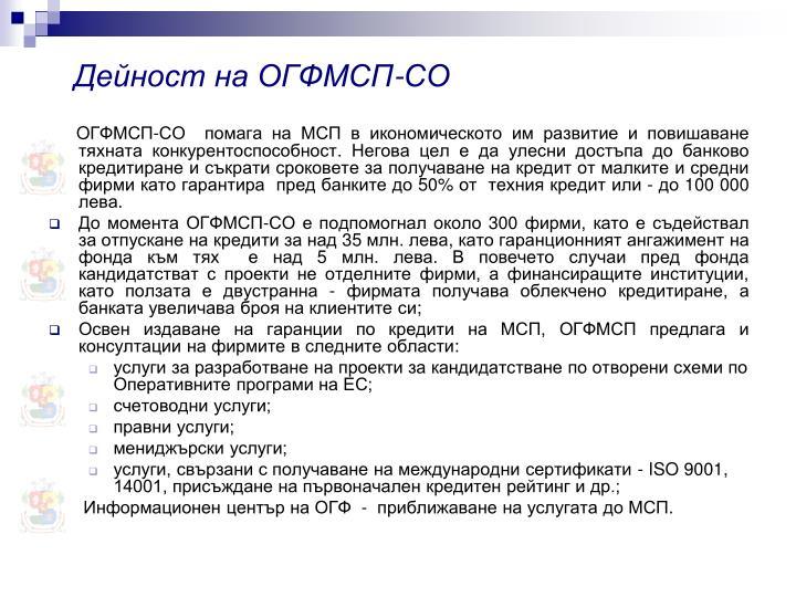 Дейност на ОГФМСП-СО