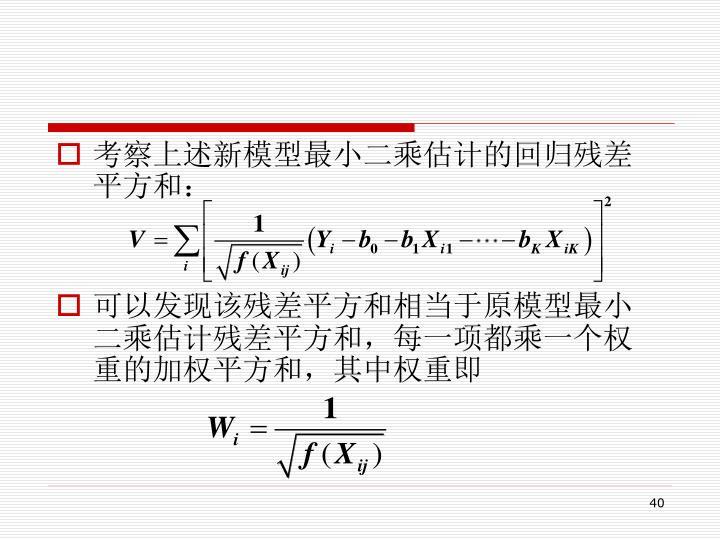 考察上述新模型最小二乘估计的回归残差平方和: