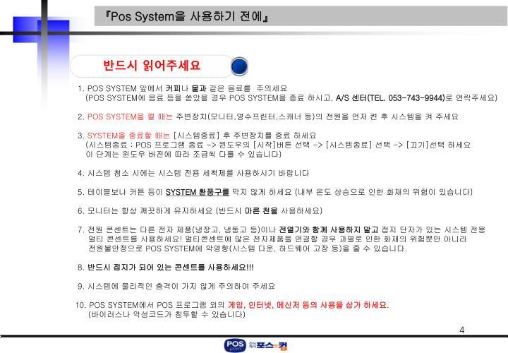 『Pos System