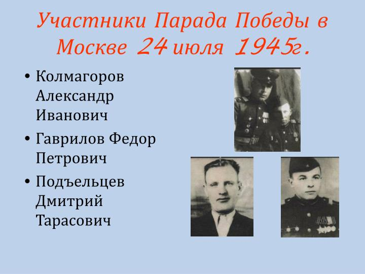Колмагоров Александр Иванович