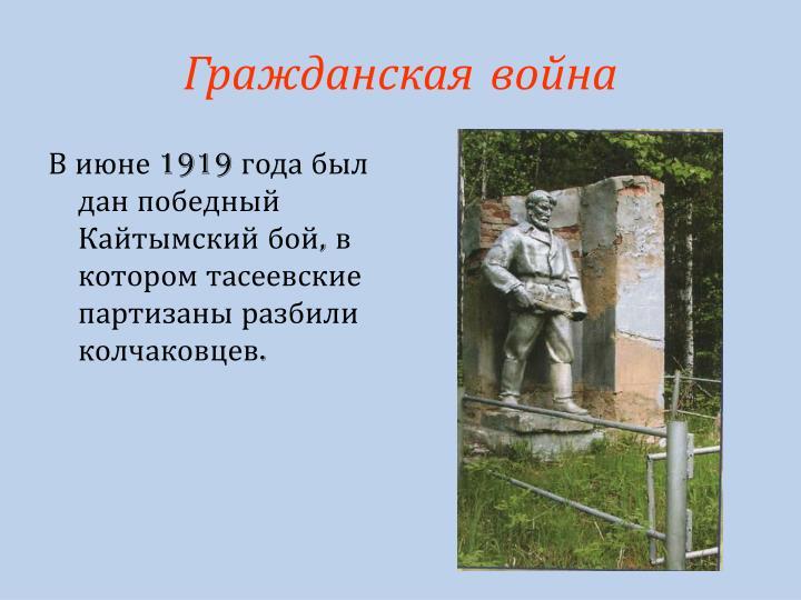 В июне 1919 года был дан победный Кайтымский бой, в котором тасеевские партизаны разбили колчаковцев.
