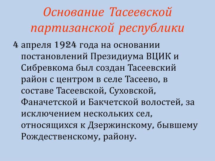 Основание Тасеевской партизанской республики