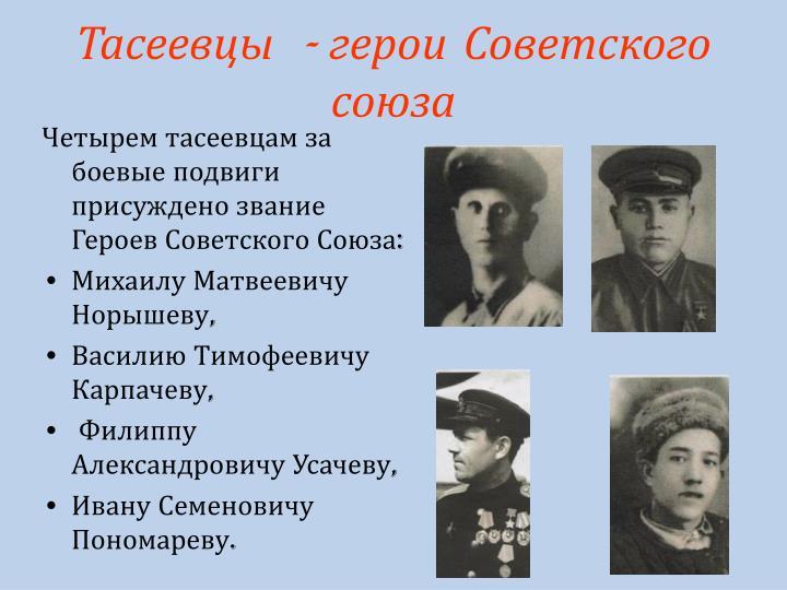 Четырем тасеевцам за боевые подвиги присуждено звание Героев Советского Союза: