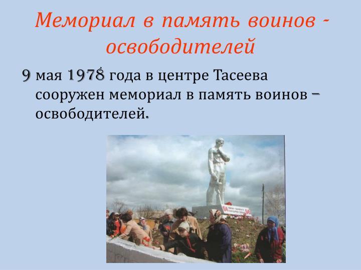 Мемориал в память воинов-освободителей