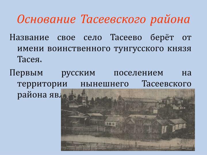 Основание Тасеевского района