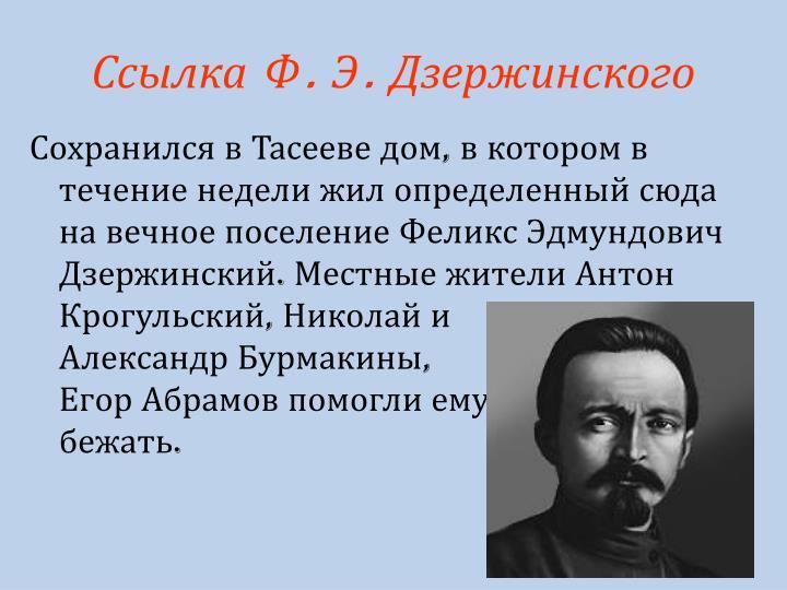Ссылка Ф. Э. Дзержинского