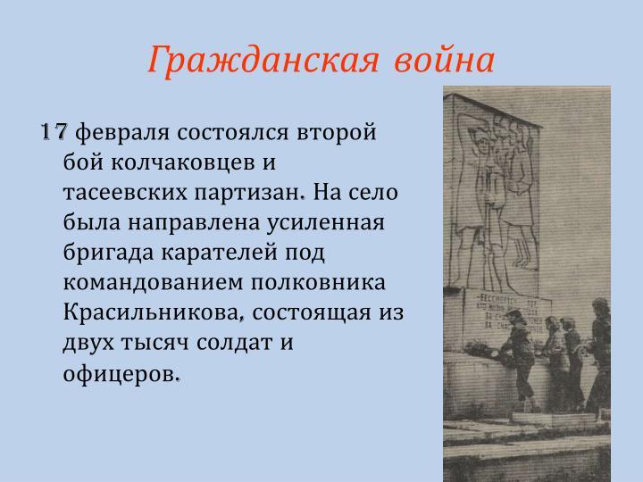 17 февраля состоялся второй бой колчаковцев и тасеевских партизан. На село была направлена усиленная бригада карателей под командованием полковника Красильникова, состоящая из двух тысяч солдат и офицеров.
