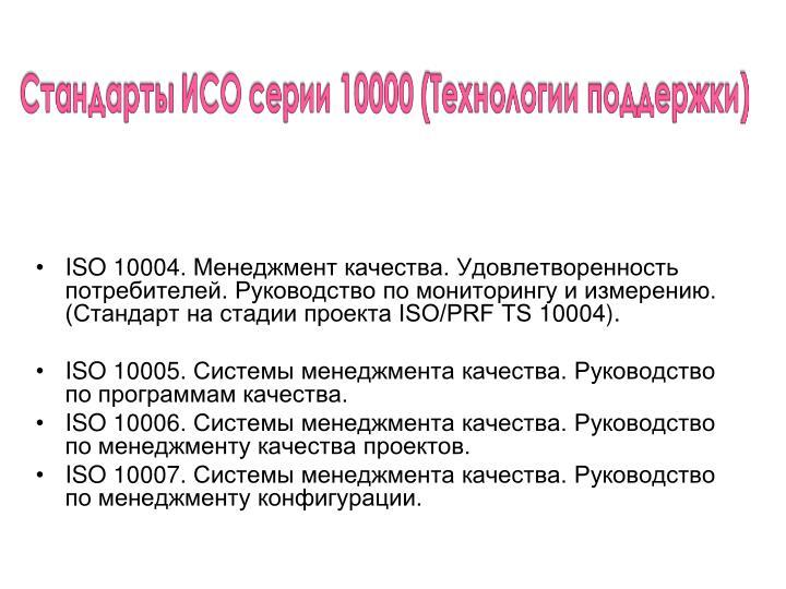 ISO 10004.  .  .     . (    ISO/PRF TS 10004).