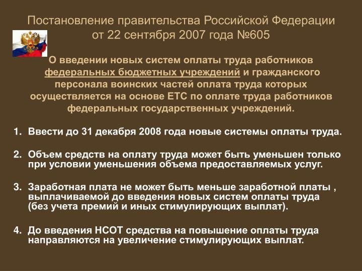 Постановление правительства Российской Федерации