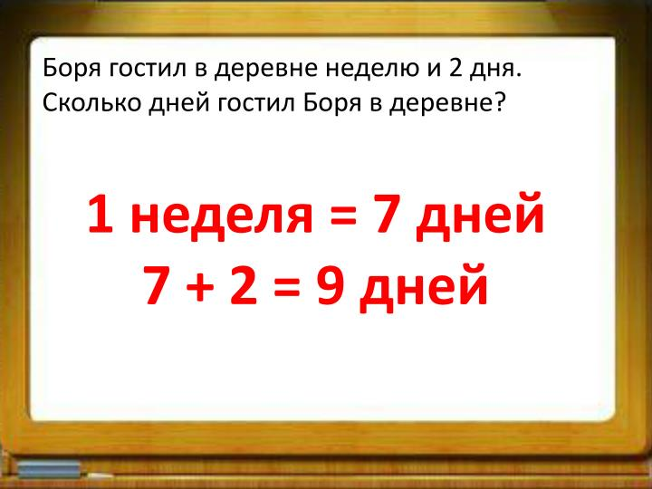 Боря гостил в деревне неделю и 2 дня. Сколько дней гостил Боря в деревне?