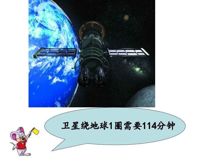 卫星绕地球
