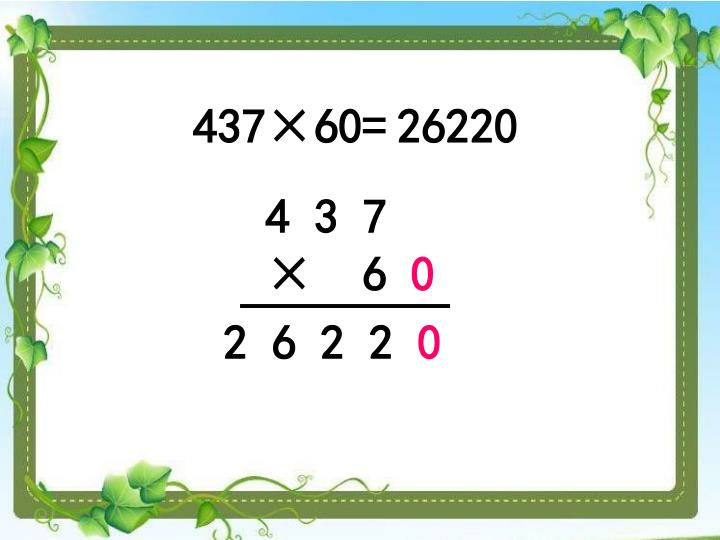 437×60=