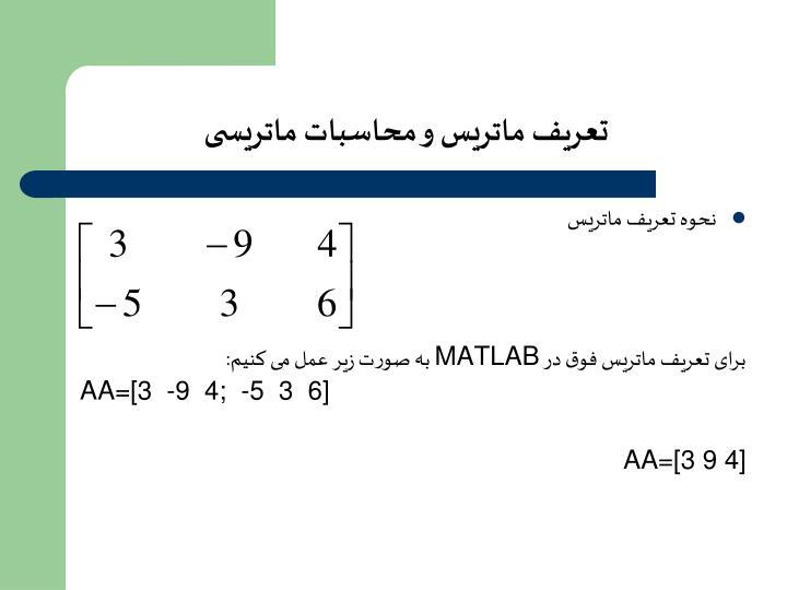تعریف ماتریس و محاسبات ماتریسی