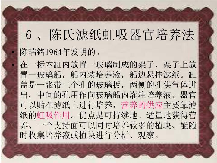 6、陈氏滤纸虹吸器官培养法