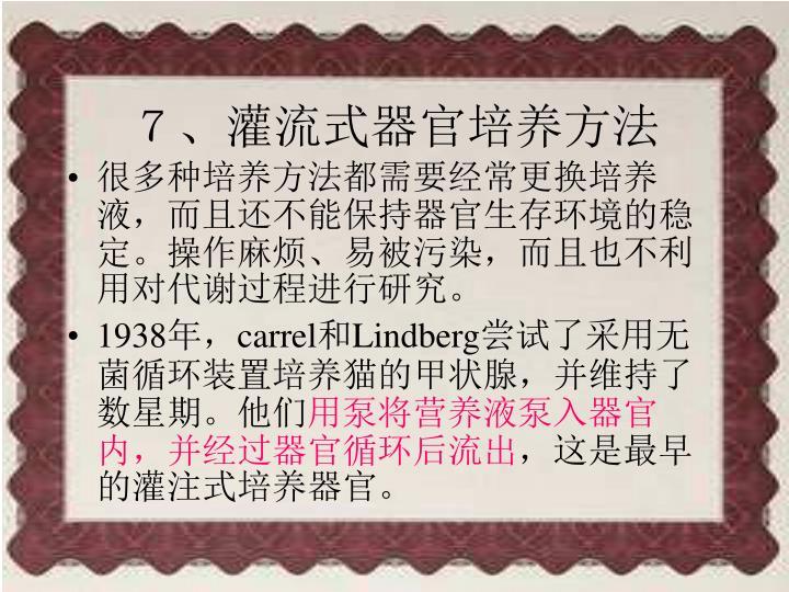 7、灌流式器官培养方法
