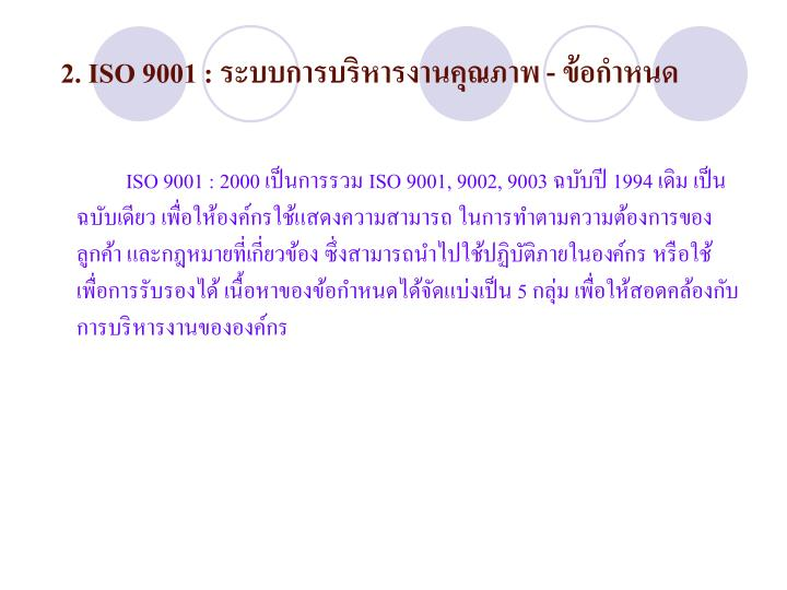 2. ISO 9001 :  -