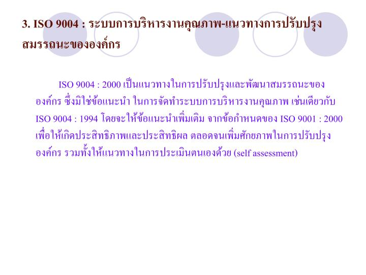 3. ISO 9004 :