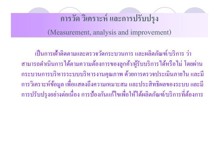 การวัด วิเคราะห์ และการปรับปรุง