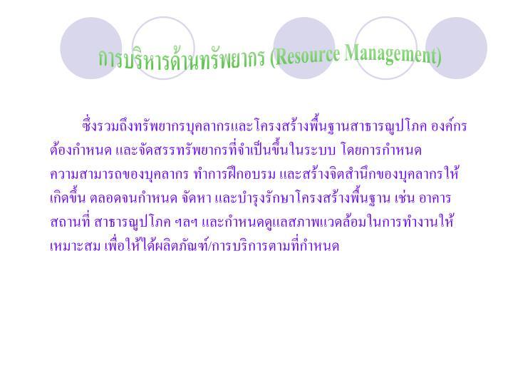 การบริหารด้านทรัพยากร (
