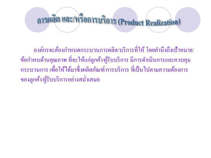 การผลิต และ/หรือการบริการ (