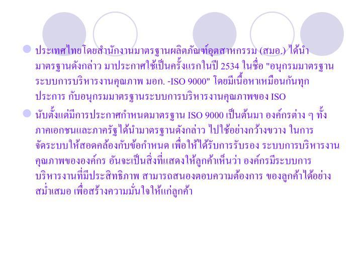 ประเทศไทยโดยสำนักงานมาตรฐานผลิตภัณฑ์อุตสาหกรรม (สมอ.) ได้นำมาตรฐานดังกล่าว มาประกาศใช้เป็นครั้งแรกในปี