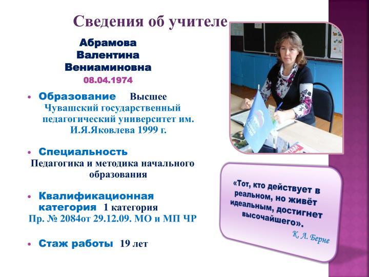 Сведения об учителе