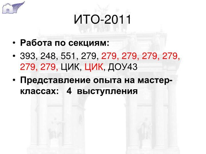 -2011