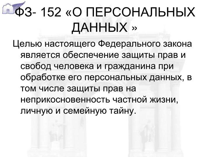 - 152