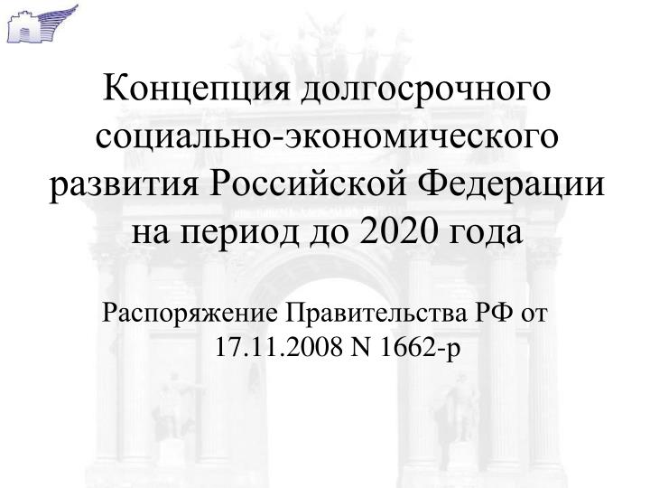 -       2020