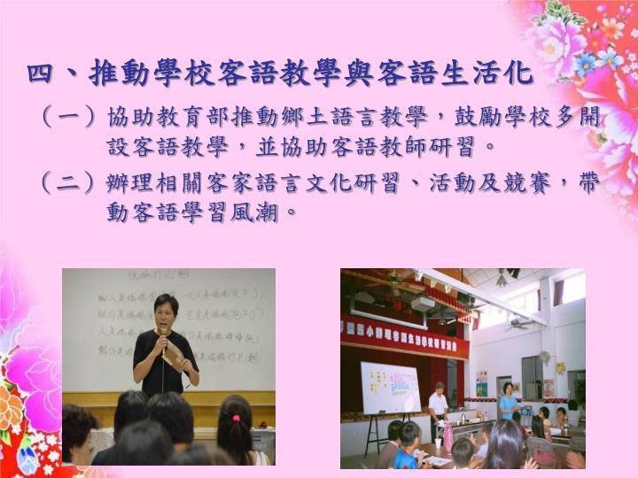 四、推動學校客語教學與客語生活化