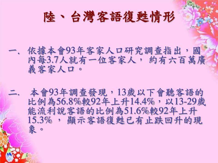 陸、台灣客語復甦情形