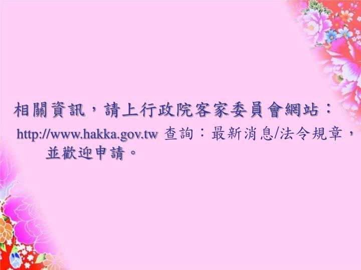 相關資訊,請上行政院客家委員會網站: