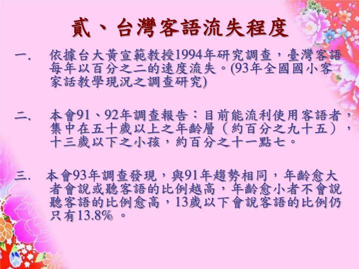 貳、台灣客語流失程度