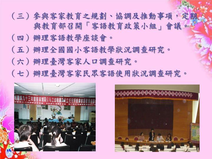 (三)參與客家教育之規劃、協調及推動事項,定期與教育部召開「客語教育政策小組」會議。